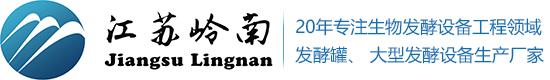 江蘇嶺南發酵設備:20年專注生物發酵設備工程領域,發酵罐、大型發酵設備生產廠家